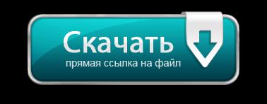 Скачать сериал Спартак (1 2 3 4 сезон) - бесплатно через торрент ( )